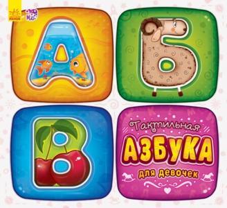 Тактильная азбука для девочек Ранок