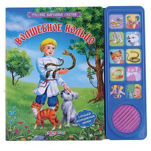 Волшебное кольцо, серия Русские народные сказки Азбукварик