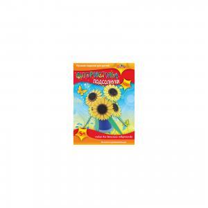 Набор для детского творчества. Цветочный подарок Подсолнухи АппликА