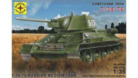 Модель танк Т-34-76 образец 1942 г. Моделист