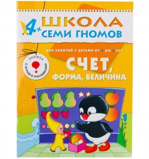 Книга развивающая Шсг «Счет форма величина» 4+ Школа Семи Гномов