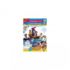 Набор игровой для творчества  - Бумажный театр Приключения пиратов Мила и Феля