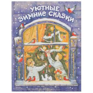 Книга  «Уютные зимние сказки» 6+ Стрекоза