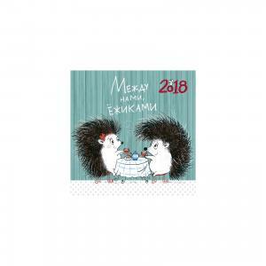 Календарь 2018  настенный перекидной Между нами, ёжиками Мила и Феля