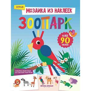 Книжка с наклейками Мозаика из наклеек Зоопарк, Ю. Разумовская Fenix