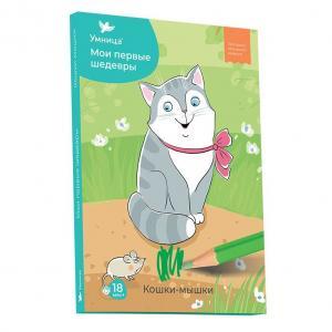 Комплект  «Мои первые шедевры Кошки-мышки» 1+ Умница