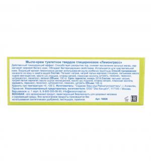 Крем-мыло  Лемонграсс глицериновое, 100 гр Sodasan