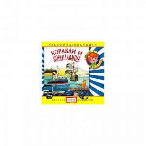 Аудиоэнциклопедия Корабли и мореплавания, CD Детское издательство Елена
