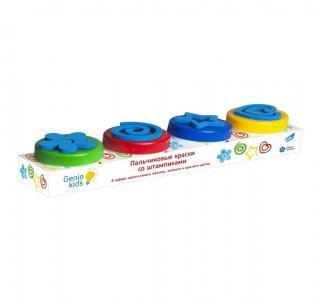 Набор для творчества  Пальчиковые краски со штампиками Genio Kids