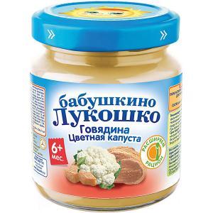 Пюре  говядина цветная капуста, с 6 мес, шт х 100 г Бабушкино Лукошко