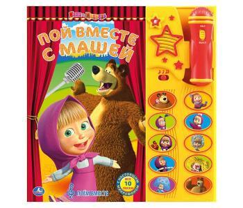 Музыкальная книжка с микрофоном Маша и медведь - Пой вместе Машей Умка