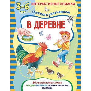Книжка с многоразовыми наклейками В деревне АСТ-ПРЕСС