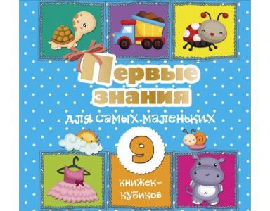 Первые знания для самых маленьких 9 книжек-кубиков! Издательство АСТ
