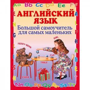 Книга Английский язык Большой самоучитель для самых маленьких Издательство АСТ