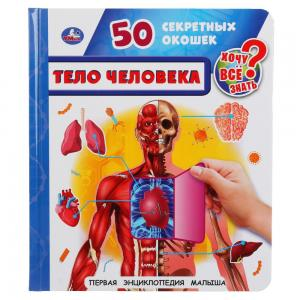 Энциклопедия  «Тело человека. 50 секретных окошек Первая малыша» 0+ Умка