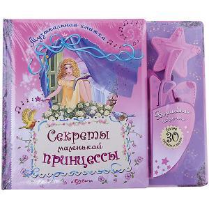 Секреты маленькой принцессы. Караоке для малышей. Серия Музыкальная книга-игра Азбукварик
