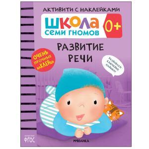 Наклейки  Развитие речи Школа Семи Гномов
