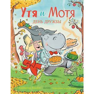 Книжка-картинки Утя и Мотя. День дружбы, Лондон Д. Clever
