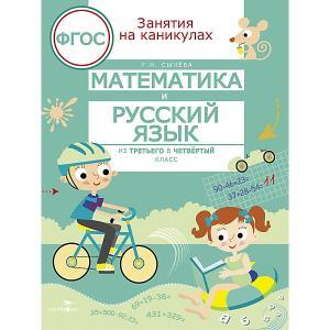 Занятия на каникулах. Математика и русский язык из 3 в 4 класс Стрекоза
