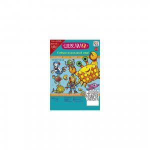 Набор игровой для творчества  - Шевелилки Подводный мир Мила и Феля