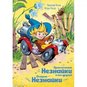 Книга Приключения Незнайки и его друзей. Остров Махаон