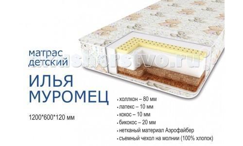 Матрас  Илья Муромец Эконом (Классик) 119х59х12 Сонная сказка