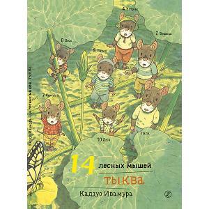 Сказка 14 лесных мышей. Тыква, Ивамура К. Самокат
