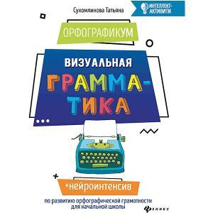 ОрфографикУМ Интеллект-активити Визуальная грамматика, Т. Сухомлинова Феникс