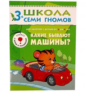 Книга развивающая Шсг «Какие бывают машины?» 3+ Школа Семи Гномов