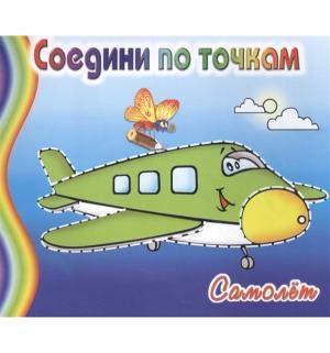 Книга  Самолет 0+ Детиздат