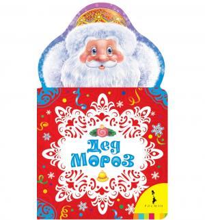 Книга  Дед Мороз 0+ Росмэн