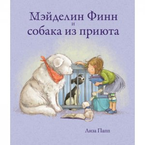 Лиза Папп Мэйделин Финн и собака из приюта Поляндрия
