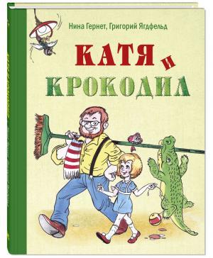 Катя и крокодил: повесть Энас-Книга