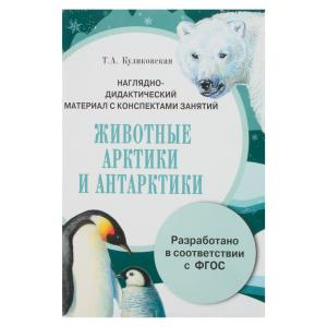Наглядно-дидактический материал с конспектами для занятий  «Животные Арктики и Антарктики» 0+ Стрекоза