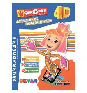 Энциклопедия 4D  Фиксики: Домашние помощники А4 3+ DEVAR kids